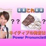 パワー 英語発音 191