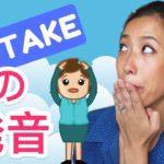 「Mistake」 間違えた!の英語発音!