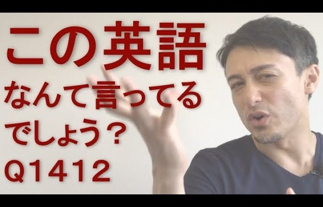 リスニングできるかな?英語英会話一日一言Q1412