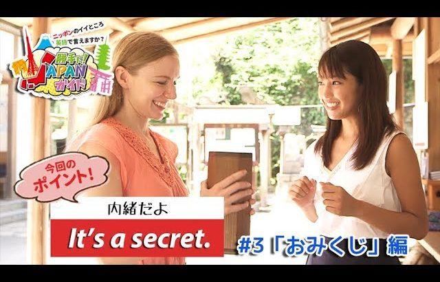 ECCが提供するBSフジ番組「勝手に!JAPANガイド」  #3 おみくじ 編