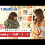 ECCが提供するBSフジ番組「勝手に!JAPANガイド」  #17 風呂敷 編