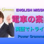 パワー 英文法 90