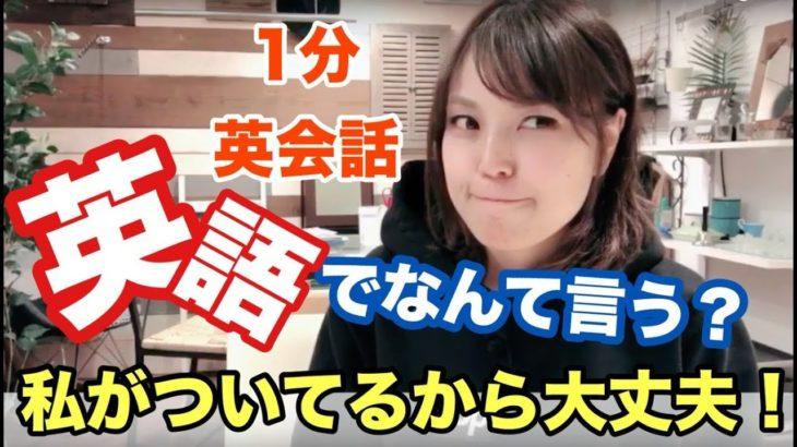 【プラスワン英語法】1分英会話「私がついてるから大丈夫」を英語で?