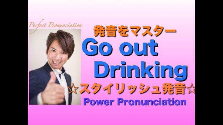 パワー 英語発音 158