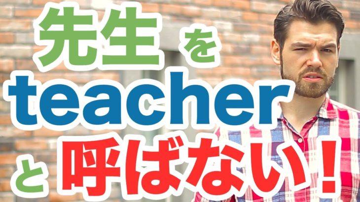先生をteacherと呼んじゃいけない!?代わりになんと言えばいいのでしょうか? #116