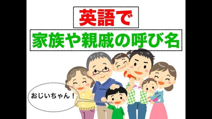 英語で家族や親族を紹介する!