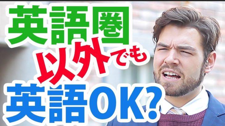 英語圏以外の外国人に英語で話しかけてもいいの? #133
