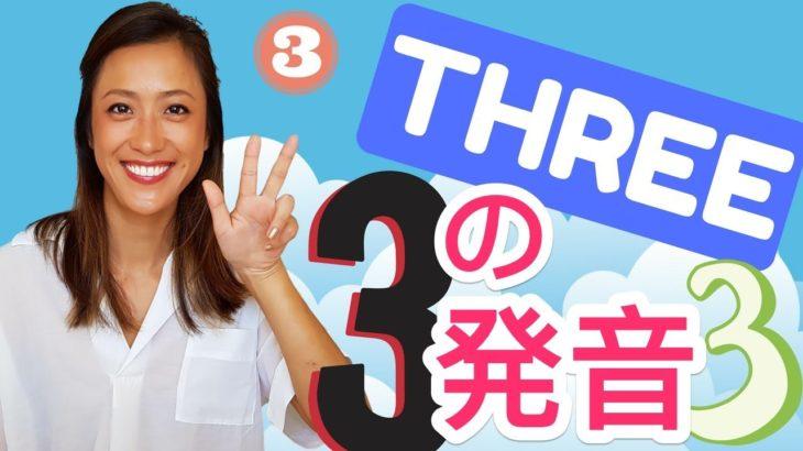 英語でTHREE を簡単に発音する方法☆