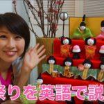 雛祭りを英語で説明♪ // Girl's Day in Japan〔# 169〕