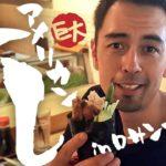 アメリカのお寿司屋さん【#224】