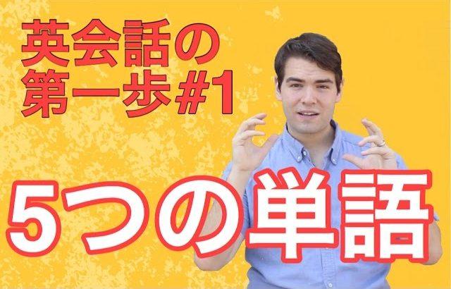 【英会話の第一歩】たった5つの単語でO K!?簡単に外国人に話しかける 方法 #070