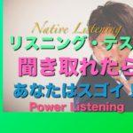 パワー 英語リスニング 17