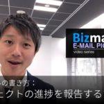 英語メールの書き方:「プロジェクトの進捗を報告する」Bizmates E mail Picks 109
