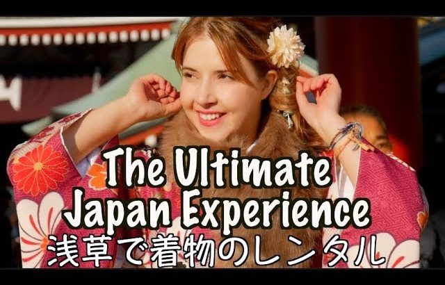 Renting A Kimono in Tokyo   着物を借りて浅草を観光巡り