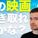 英語 リスニング:この映画、聴こえますか?19