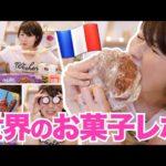 フランスのお菓子レビュー 🇫🇷 ✨ Eating French snacks!〔#552〕