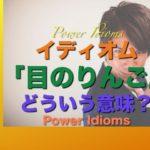 パワー イディオム 英語 慣用句 Power Idioms 14
