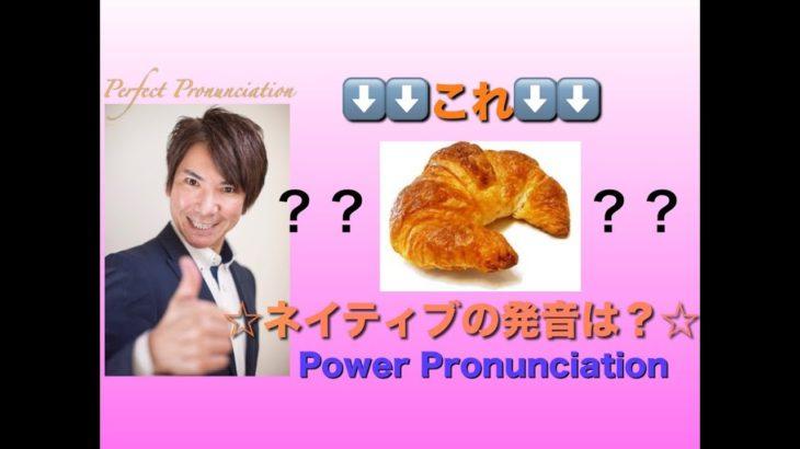 パワー 英語発音 190