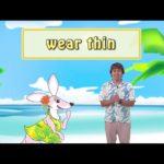 Yukioの英会話ワンポイントレッスン 第7回 「wear thin」 By ECC