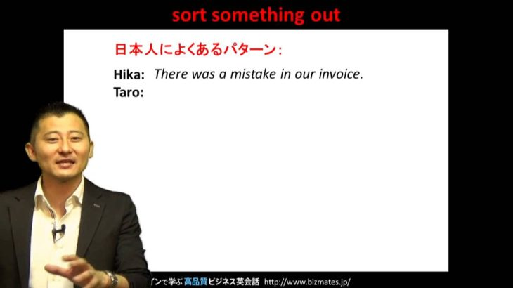 "Bizmates無料英語学習 Words & Phrases Tip 145 ""sort something out"""