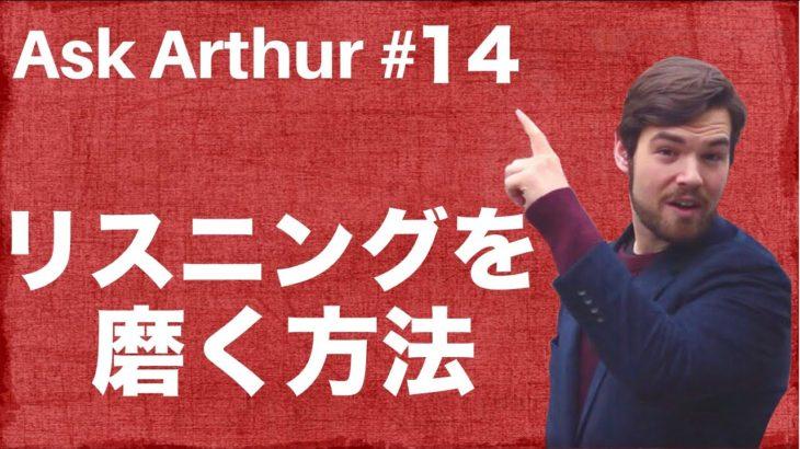 【Ask Arthur #14】リスニングを磨くためにどうしたらいい? #059