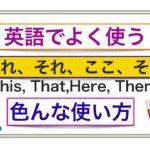 英語でよく使う『これ、そこ、ここ等』の色んな使い方が身につく動画レッスン