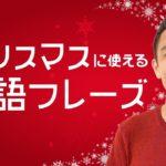 クリスマスシーズンならではの英語表現【#244】