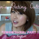 Japan's group date (gokon) culture PART 1 / 日本の合コン文化 PART 1〔# 109〕