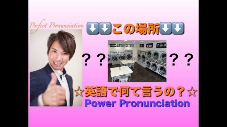 パワー 英語発音 203