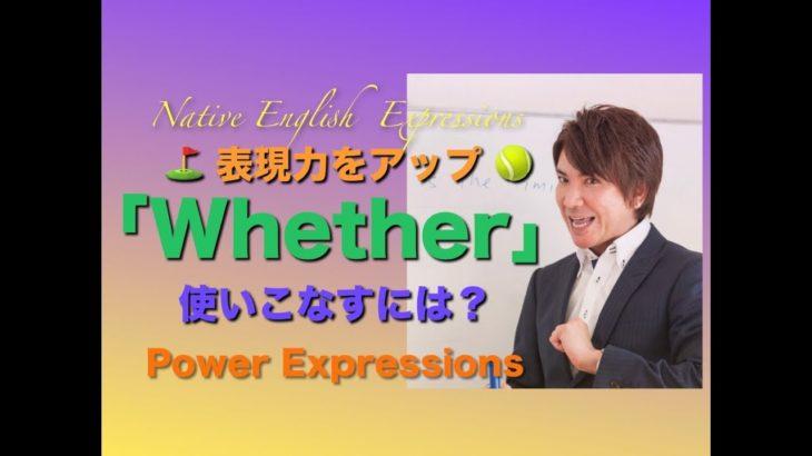 パワー ネイティブ 英語表現 6