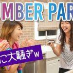 女子のお泊まり会 in Phoenix!Slumber party with the girls! 〔#665〕【🇺🇸横断の旅 62】