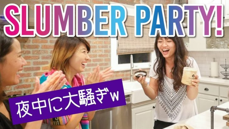 女子のお泊まり会 in Phoenix!Slumber party with the girls! 〔#665〕【🇺🇸横断の旅 62】