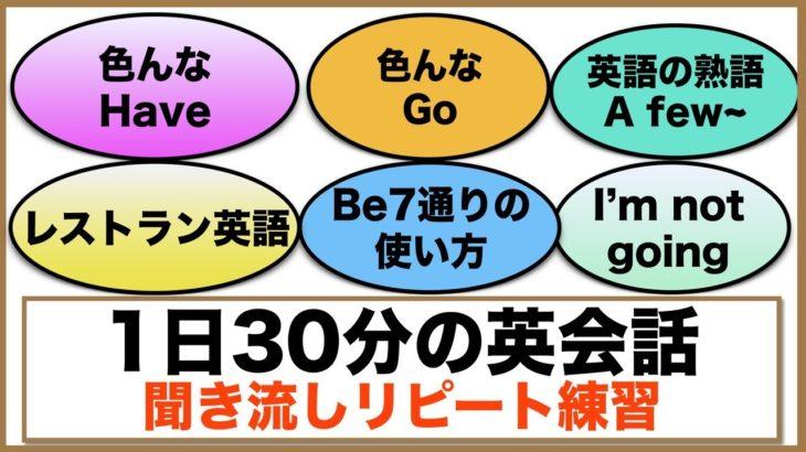 (色んなHaveの使い方、色んなGoの使い方、beの使い方7通りなど)1日30分の英会話【聞き流しリピート練習】シリーズ003