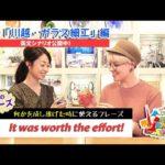 ECCが提供するBSフジ番組「勝手に!JAPANガイド」  #30 川越・ガラス細工 編