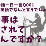 毎日使う英語表現!英語英会話一日一言001