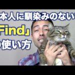 日本人に使われていない「Find」【#83】