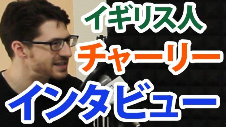 英語教師・起業家イギリス人チャーリーにインタビュー【在日外国人が見る日本】|IU-Connect英会話 #148
