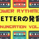 パワー・リズミックス発音 16