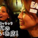 思わず子供に戻っちゃうニューヨークの穴場レストラン☆ Earl's Beer Cheese!〔#419〕