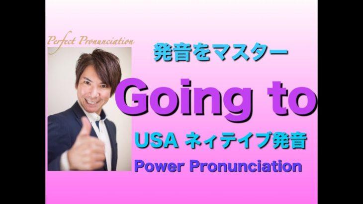 パワー 英語発音 159
