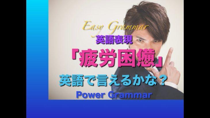 パワー 英文法 57