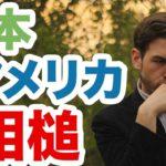 日本とアメリカの相槌が違う!?自然なタイミングをご存知でしょうか? #106