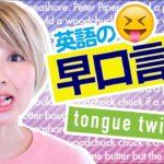 英語の早口言葉で発音の練習!// English tongue twisters!〔#521〕