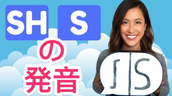 英語の早口言葉でSとSHをマスターしよう!