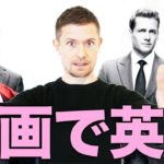 映画の英語で学ぶ eiga de eigo #2 (SUITS Season 3 Episode 7)