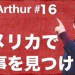 【Ask Arthur #16】日本人がアメリカで仕事をするには? #061