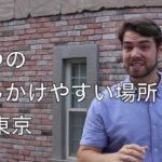 東京でこの3つの場所に行けば、外国人に話しかけやすい!その場所とは? #067