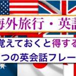 『海外旅行』の前に覚えておくと得する7つの英会話フレーズ No.1~7