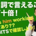 英会話のコツ:動名詞で自分の英語をマキシマイズしよう!