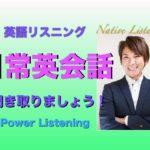 パワー 英語リスニング 69